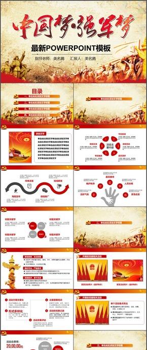 中国梦强军梦党建党政相关ppt模板3
