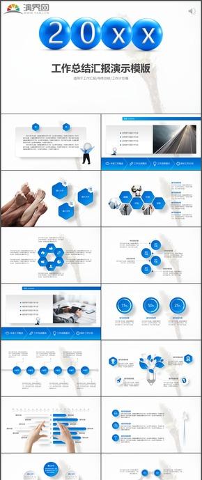 蓝色工作计划总结汇报圆形科技PPT模板72