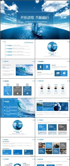 商务海洋商业策划培训时尚动态ppt模板19
