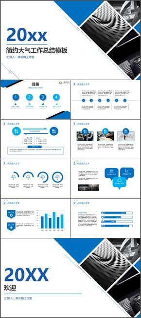 蓝色商务工作计划总结汇报PPT模板30