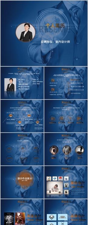 藍色商務風個人簡歷求職競聘PPT模板