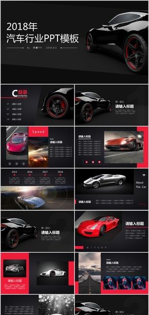 红黑大气杂志风类汽车行业PPT,精美高端质感简洁大气,专注精品PPT设计