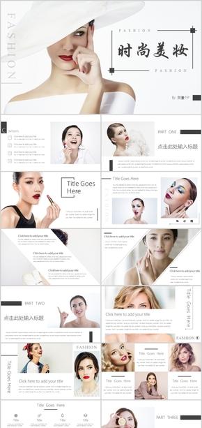 白色歐美雜志風時尚美妝PPT模板