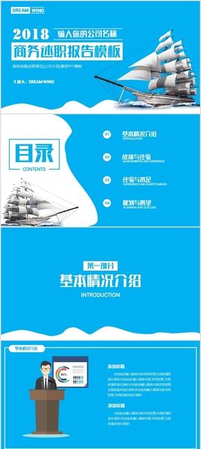 蓝色商务风述职报告PPT模板