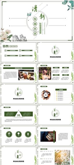 绿色小清新校园文艺PPT通用模板