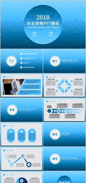 蓝色扁平简洁毕业答辩PPT模板