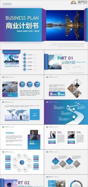 【商業計劃書】藍紫漸變色商務風商業計劃書商業創業融資商業計劃書PPT模板商業計劃書互聯網商業