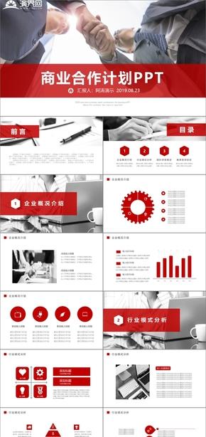 【商業計劃書】紅色商務風商業計劃書商業創業融資商業計劃書PPT模板商業計劃書互聯網商業