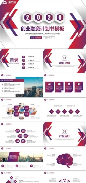 【商業計劃書】創意大氣商務風商業計劃書商業創業融資商業計劃書PPT模板商業計劃書互聯網商業