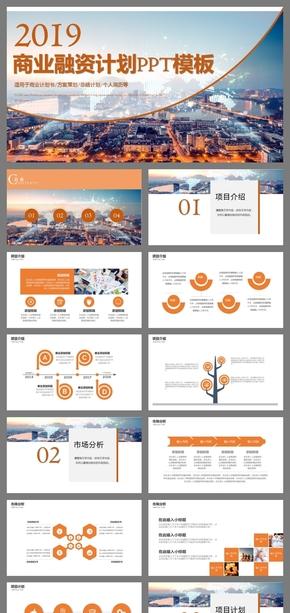 橙色商业融资计划PPT模板