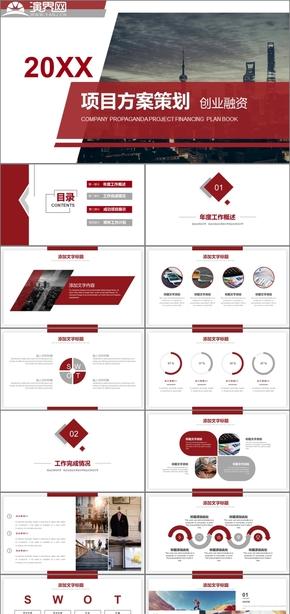 商務風商業活動策劃商業項目策劃書融資項目策劃方案ppt模版商業計劃書