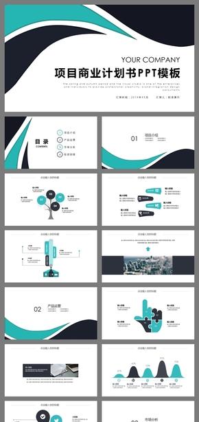 白色项目商业计划PPT模板