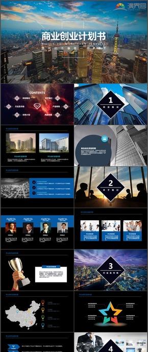 商业创业计划书计划总结计划汇报PPT模板50