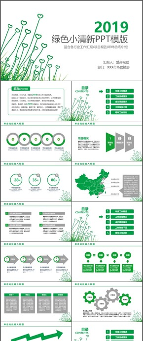 绿色小清新项目报告年终总结PPT模版12