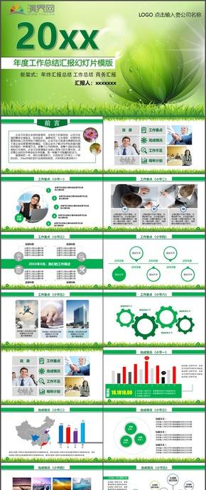 绿色商务汇报工作计划总结汇报PPT模板118