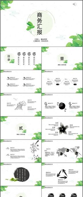 极简绿色小清新商务汇报ppt模板25