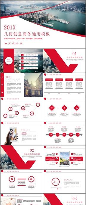 红色创业融资几何创意商务通用ppt模板34