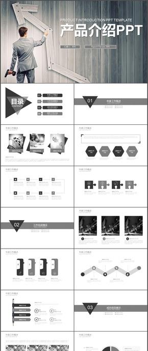 商务数据报告产品介绍时尚动态PPT模板56