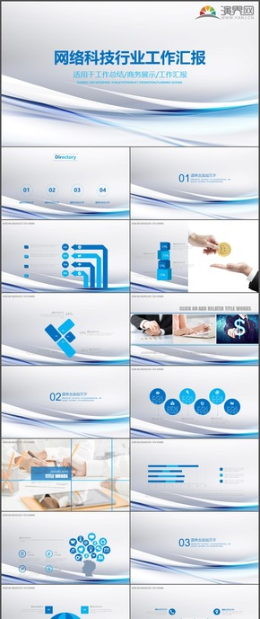 网络科技行业工作汇报圆形科技PPT模板42