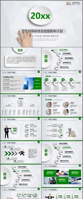 绿色精选工作总结新年计划报告PPT模板9