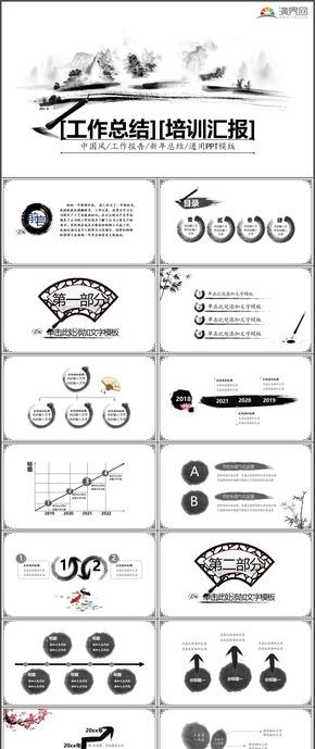 中国风工作总结培训报告总结通用PPT模板8