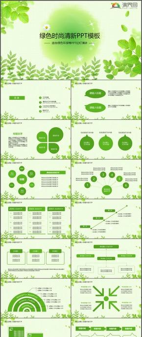 绿色时尚清新节能环保宣传时尚PPT模板14