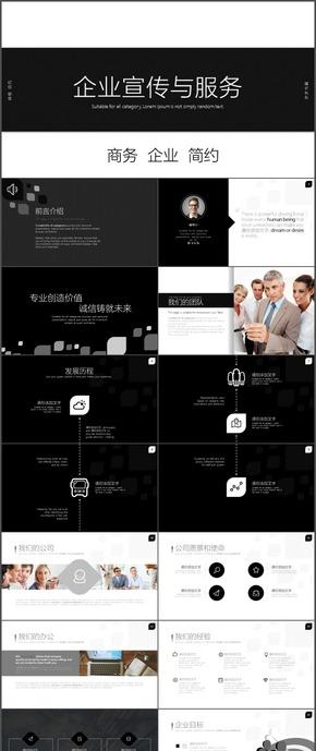 黑白商务企业宣传与服务简约ppt模板43