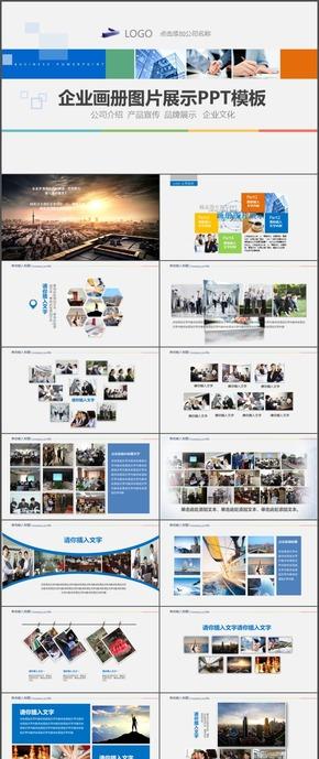 多彩企业画册图片展示时尚动态ppt模板61