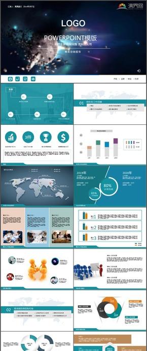 商务总结报告商业报告总结PPT模板11