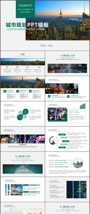 绿色城市规划环保生态通用PPT模板35