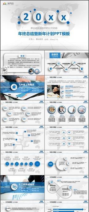 蓝色商务年终总结暨新年计划PPT模板17