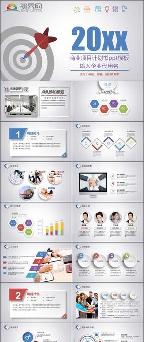 商业项目计划书策划计划总结汇报通用PPT模板91