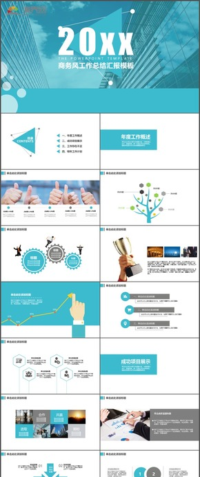商务风工作总结汇报计划总结时尚动态PPT模板125
