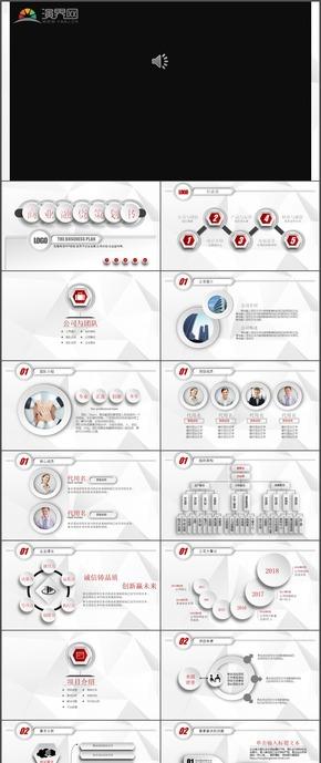 大气商务红色微立体创业融资策划PPT模板49