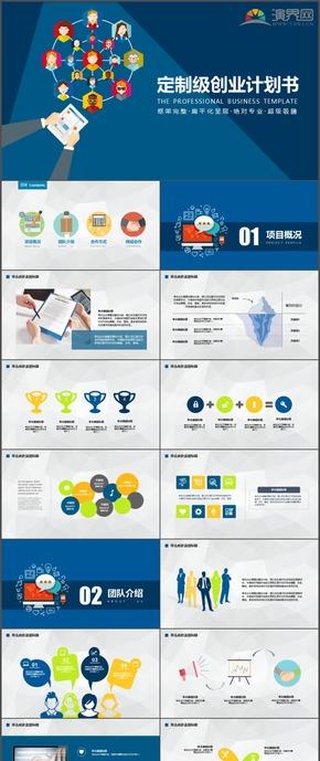 定制级创业计划书计划总结PPT模板40