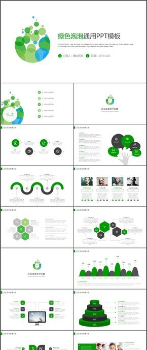 极简绿色泡泡时尚动态通用PPT模板10