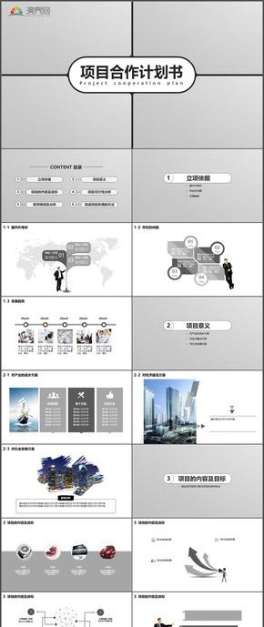 简约黑白项目合作商业融资策划计划书PPT模板95