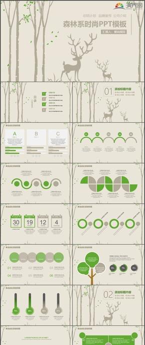 总结计划品牌宣传公司介绍森林系时尚PPT模板122
