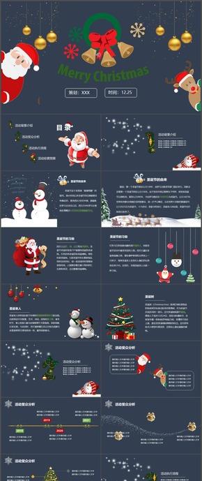 圣诞节快乐活动策划卡通时尚ppt模板50