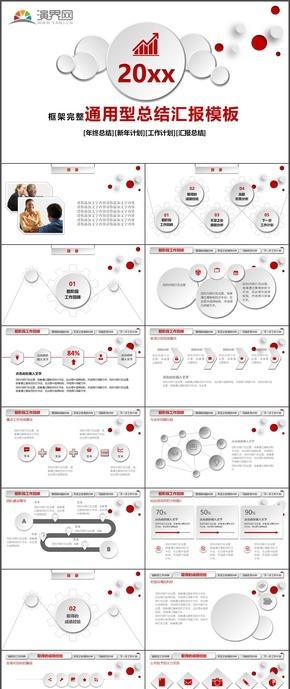 红色通用型总结汇报计划时尚PPT模板2