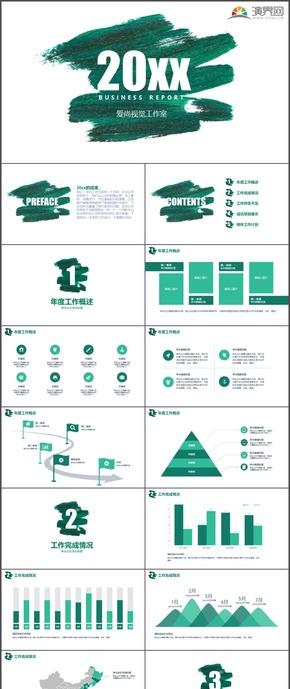 绿色工作总计划结团队项目管理PPT模板7