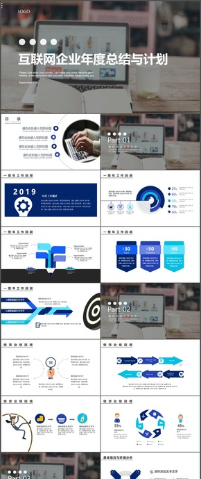 互联网企业年度总结与计划ppt模板39