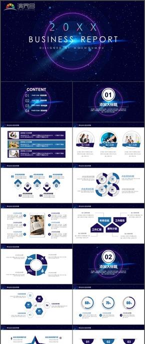 紫色梦幻工作计划总结汇报时尚圆形科技PPT模板98