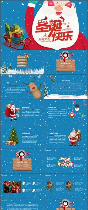 蓝色卡通圣诞节促销活动ppt模板36