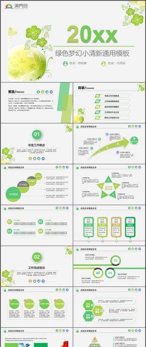 绿色梦幻小清新通用计划总结汇报PPT模板26