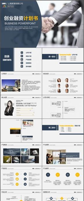 创业融资计划书公司项目产品运营规划PPT模板84