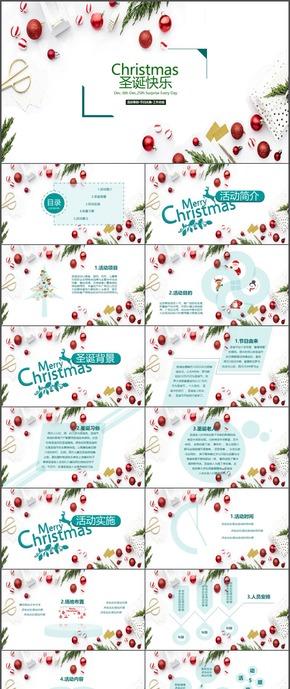 小清新圣诞节快乐节日庆典ppt模板29