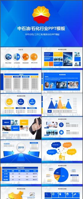 中国石油石化汽油行业ppt模板33
