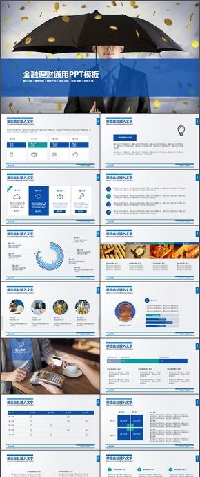 藍色金融理財銀行投資通用PPT模板38