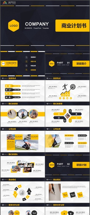 炫酷創業融資策劃商業計劃書時尚PPT模板19